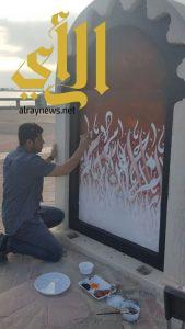 """اختتام فعالية برنامج """"للإبداع صورة""""  بمشاركة أكثر من ١٠٠ فنان تشكيلي … ومشاركة محلية وخليجية وعربية"""