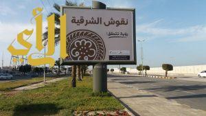 بلدية الجبيل تضع بـ 45 لوحة تعريفية ضمن مبادرة نقوش الشرقية