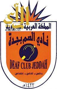 """""""صُم جدة"""" ينظم بطولة رمضانية في كرة القدم والبولينج والبلوت"""