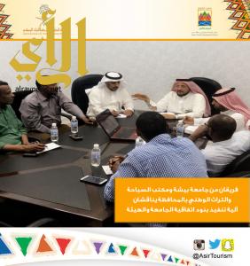 عقد اتفاقية بين جامعة بيشة ومكتب السياحة والتراث الوطني