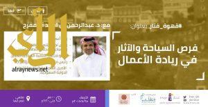 """آل مفرح يقدم ورقة عمل بعنوان """"فرص السياحة والآثار في ريادة الأعمال"""""""