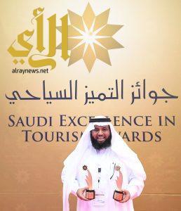 المقبل يفوز بجائزتين في حفل توزيع جوائز التميز السياحي لعام 2018م