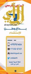 محافظ الخرج يرعى غداً احتفاء اللجنة الثقافية باليوم العالمي للغة العربية