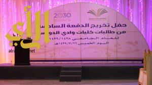تخريج الدفعة السادسة من طالبات جامعة الأمير سطام بن عبدالعزيز بمحافظة وادي الدواسر