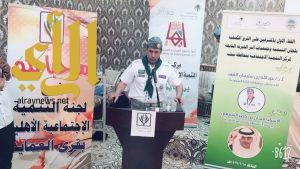 عقد اللقاء الأول للمشرفين على الكشافة بلجان التنمية الاجتماعية في محافظة بيشة