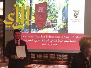 جامعة الامام محمد بن سعود تختتم مشاركتها في ورشة إعداد المعلمين بــ جامعة هارفرد الامريكية