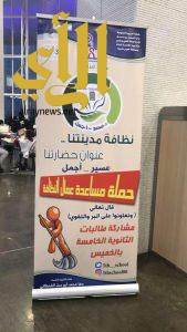 """تنفيذ مبادرة """" نظافة مدينتنا عنوان حضارتنا """" بالثانوية 5 بالخميس"""