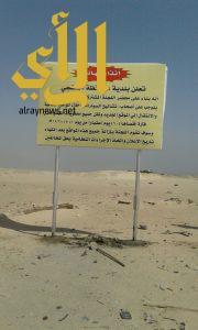 بلدية محافظة الخفجي: نقل السكراب القديم الى موقعه الجديد