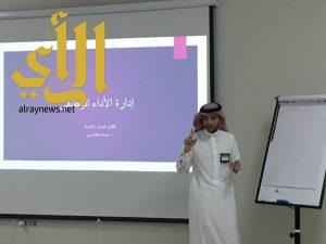 """برنامج تدريبي عن """" إدارة الأداء الوظيفي """" لموظفي جامعة الأمير سطام بن عبدالعزيز"""