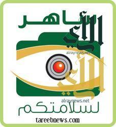 """بعد شهر من تطبيق """"ساهر"""" وفيات الحوادث ومعدلات السرعة تسجل تراجعاً ملحوظاً في الرياض"""