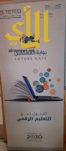 تطبيق مبادرة بوابة المستقبل في 3 مدارس بتعليم خميس مشيط