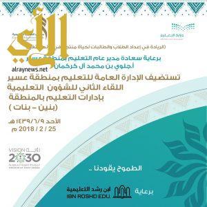 70 مشاركا ومشاركة في لقاء الشؤون التعليمية بعسير