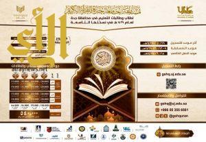 برعاية الأمير مشعل بن ماجد جامعة جدة تستعد لإطلاق مسابقة القرآن الشهر القادم