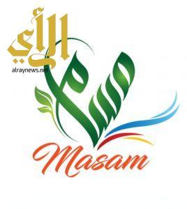 """المملكة تعلن غداً عن تفاصيل مشروعها الوطني الإنساني """" مسام"""""""