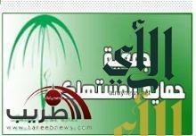 """السعودية : الخوف على مشاعر """"القبيلة""""يمنع التشهير بـ""""الغشاشين"""" ويبيح التستر"""