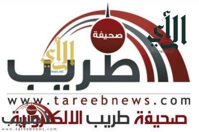 صحيفة طريب تفتح أبوابها للشباب السعودي الراغبين في العمل الصحفي