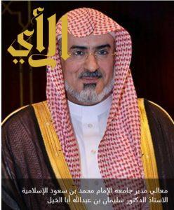 جامعة الإمام تحتضن المبتكرين والمبتكرات بمعرض  الجامعة المنتجة