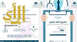 """جمعية ألزهايمر تطلق مشروع """"أطباء زائرون"""" في حفر الباطن غدا"""
