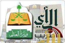 العدل: موافقة (قاضي الصلح) شرط لإحالة القضايا للمحاكم