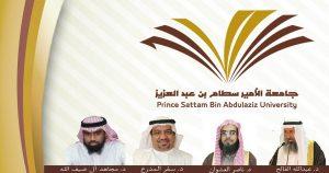 عمداء جامعة الأمير سطام بن عبدالعزيز يهنئون الوطن والقيادة باليوم الوطني الـ 87
