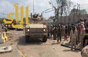 الداخلية اليمنية : 53 بين قتيل وجريح حصيلة العملية الإرهابية في عدن