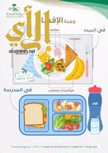 """""""الصحة"""" تؤكد على أهمية تناول وجبة الإفطار للطلاب"""