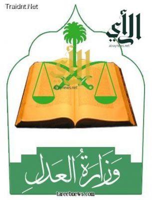 """""""العدل"""" السعودية تُعدل وثائق الزواج وتوجهات لتحديد سن """"القاصر"""""""