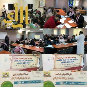 ثانوية رياض الخميس تدرب طلابها على القدرات في محافظة خميس مشيط