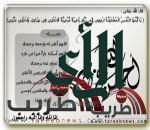 وفاة الشيخ جبران بن عبدالرحمن آل بهيان