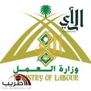 وزارة العمل تحدد ساعات العمل في القطاع الخاص 6 ساعات في شهر رمضان