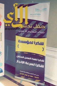 تعليم مكة يدشن مكتب التعليم الأهلي والأجنبي