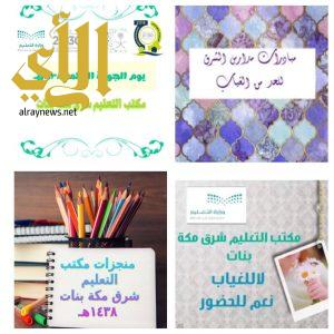 ٦٤ منجزا تربويا لمكتب تعليم شرق مكة خلال الفصل الأول للعام ١٤٣٨