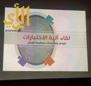 649 تربوية يستفدن من برامج وإنجازات إدارة الاختبارات والقبول بتعليم مكة