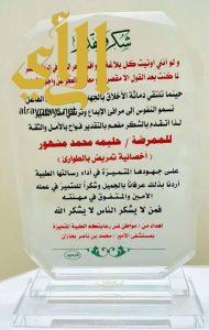 مواطن يكرم ممرضة بمستشفى الأمير محمد بن ناصر بجازان