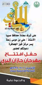 محافظ صبيا يفتتح مهرجان جازان البري بقوز الجعافرة غدا