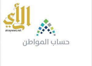 20 جمعية ولجنة تنمية تستقبل طلبات المواطنين الراغبين بالتسجيل في حساب المواطن بمنطقة الباحة