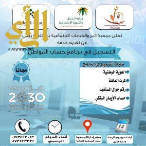 """جمعية البر بمحافظة بيش تقدم خدمة التسجيل في """"حساب المواطن"""""""