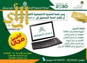 """تنمية أبوعريش تسجل المواطنين مجاناً في """"حساب المواطن"""""""