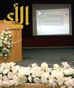 أكثر من ٣٠٠ قائدة في لقاء قواعد وإجراءات تسجيل طالبات الصف الأول الابتدائي بتعليم مكة