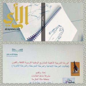 طالبتان من تعليم مكة تتأهلان لنهائيات التصميم الفني