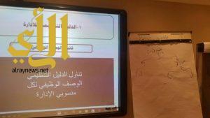 ٥٠ تربوية بتعليم مكة يتعرفن على عمليات الجودة الشاملة