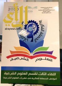 ٢٤٤ معلمة علوم شرعية باللقاء الثالث مواطن الحصانة الفكرية في مقررات العلوم الشرعية