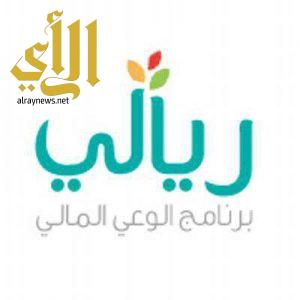 انطلاق أسبوع ريالي للوعي المالي بمدارس مكة