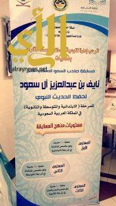 80 طالبة في تصفيات مسابقة الأمير نايف بن عبد العزيز لحفظ السنة بتعليم مكة