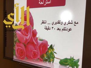 عمليات الجودة الشاملة في مكاتب ومدارس تعليم مكة