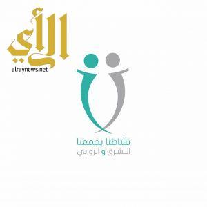 المجلس الاستشاري لشعبة النشاط الطلابي بمكتب تعليم شرق الرياض يناقش استعدادات التوأمة مع مكتب الروابي