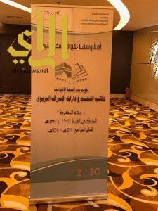 ٦٠ قيادة إشرافية تستضيفها مكة من كافة مناطق المملكة  لتقييم الخطط الإشرافية