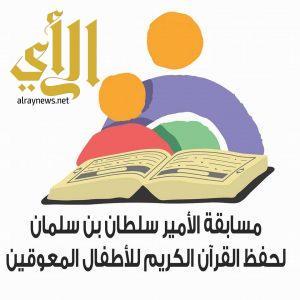 86 طفلاً وطفلة تأهلوا للمرحلة النهائية من جائزة الأمير سلطان بن سلمان لحفظ القرآن الكريم