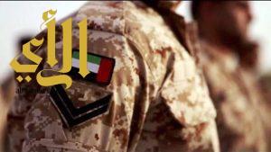 القوات المسلحة الإماراتية تنعي الرقيب خالد البلوشي شهيداً في اليمن