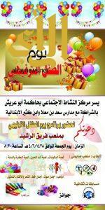 برنامج ترفيهي للأطفال بمركز نشاط حاكمة أبوعريش